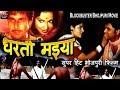 Blockbuster Bhojpuri Movie | Dharti Maiya | धरती मइया ।