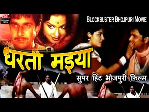 Blockbuster Bhojpuri Movie      धरती मइया ।