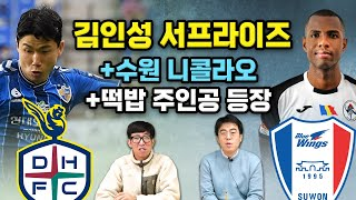 [1월3째주-볼만찬썰]김인성 서프라이즈+수원 니콜라오+떡밥 주인공 등장