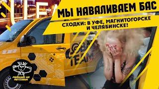 РЕАКЦИЯ ЛЮДЕЙ НА АВТОЗВУК! Наваливаем БАС - сходки в Уфе, Магнитогорске и Челябинске!