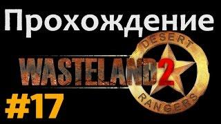 Скачать Прохождение Wasteland 2 17 Лагерь рельсовых кочевников