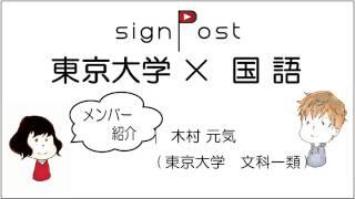 こんにちは 今回は東京大学の学生に、国語の勉強について語ってもらいま...