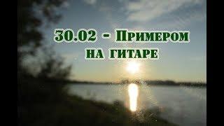 30.02 - Примером(кавер на гитаре) cover