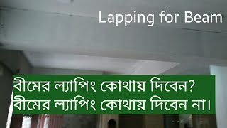 Lap location for Beam  | Lapping for Beam