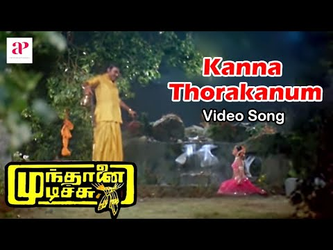 Mundhanai Mudichu Tamil Movie Songs  Kanna Thorakanum Song  Bhagyaraj  Urvashi  Ilayaraja