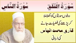 surah falaq surah naas fazilat wazifa wazifa for problems