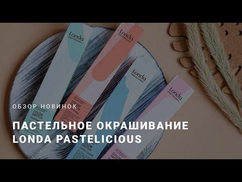 Пастельное окрашивание Londa Pastelisious