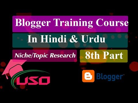 Niche Research or Topic Research for Blogging | Blogger Training Course Part 8