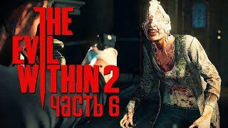 Прохождение The Evil Within 2 — Часть 6: СПАСАЕМ ДЕВУШКУ +КОНКУРСЫ ПО СТРЕЛЬБЕ В ТИРЕ