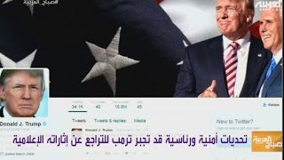 صباح العربية : دونالد ترمب يصر على كسر البروتوكول بالتغريد