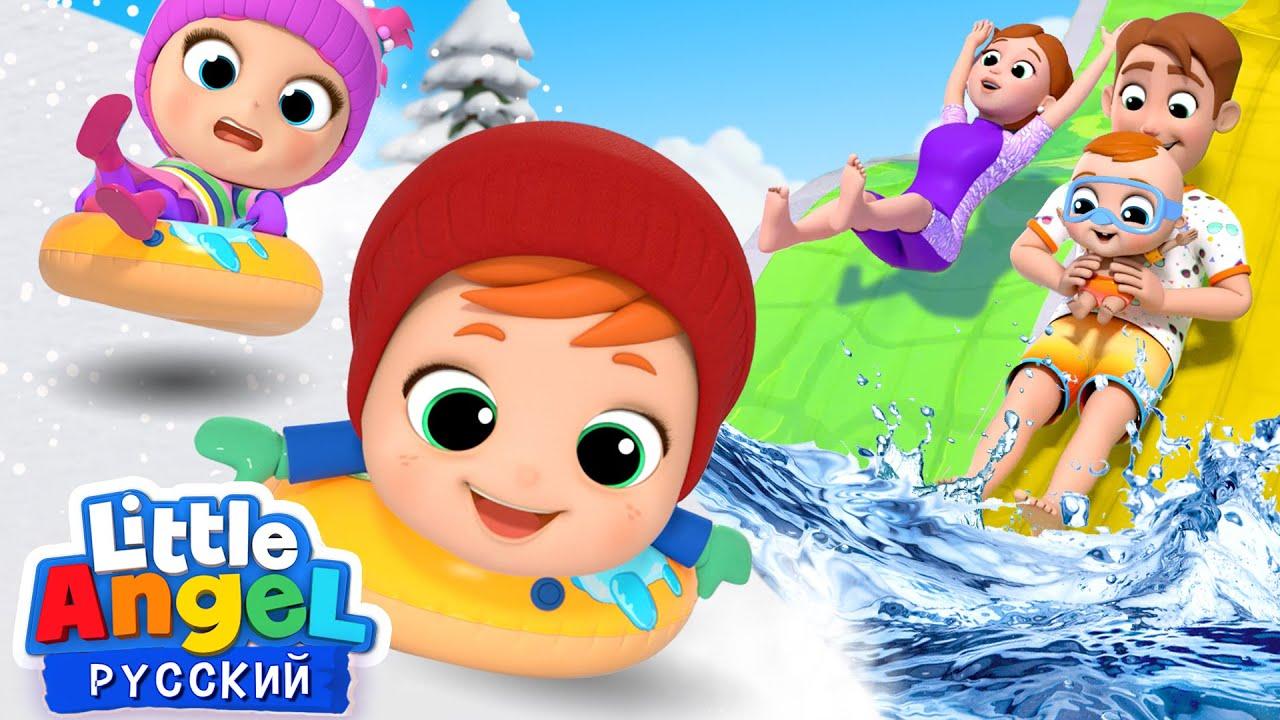 Зима Или Лето - Любимые Времена Года ❄️❓🌞  Развивающие Мультики Для Детей   Little Angel Русский
