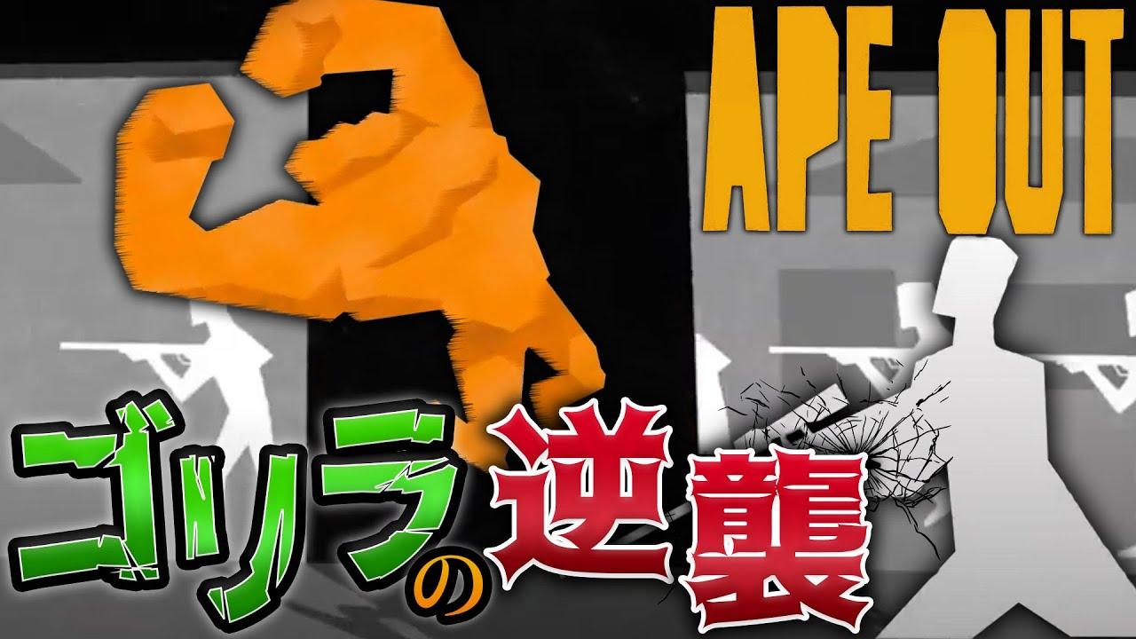 【 APE OUT】囚われたゴリラによる怒りの脱出劇#1【MSSP/M.S.S Project】