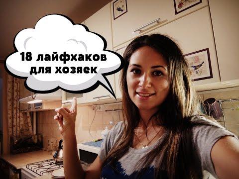 видео: Лайфхаки для кухни 🎥  18 советов для хозяек, упрощающих жизнь!