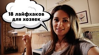 Лайфхаки для кухни 🎥  18 советов для хозяек, упрощающих жизнь!(, 2016-04-26T06:37:23.000Z)