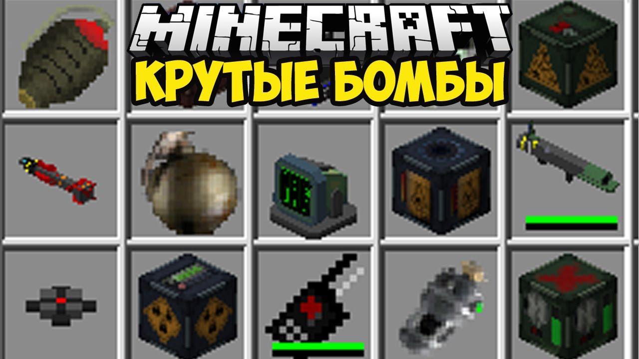 атомная бомба мод майнкрафт 1 12 2