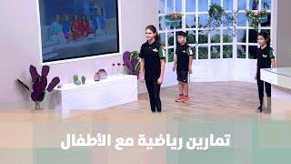 تمارين رياضية مع الأطفال - ريما عامر - رياضة