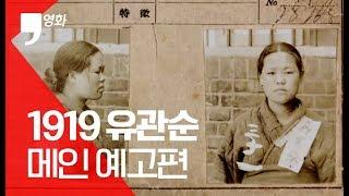 [1919 유관순] 메인 예고편