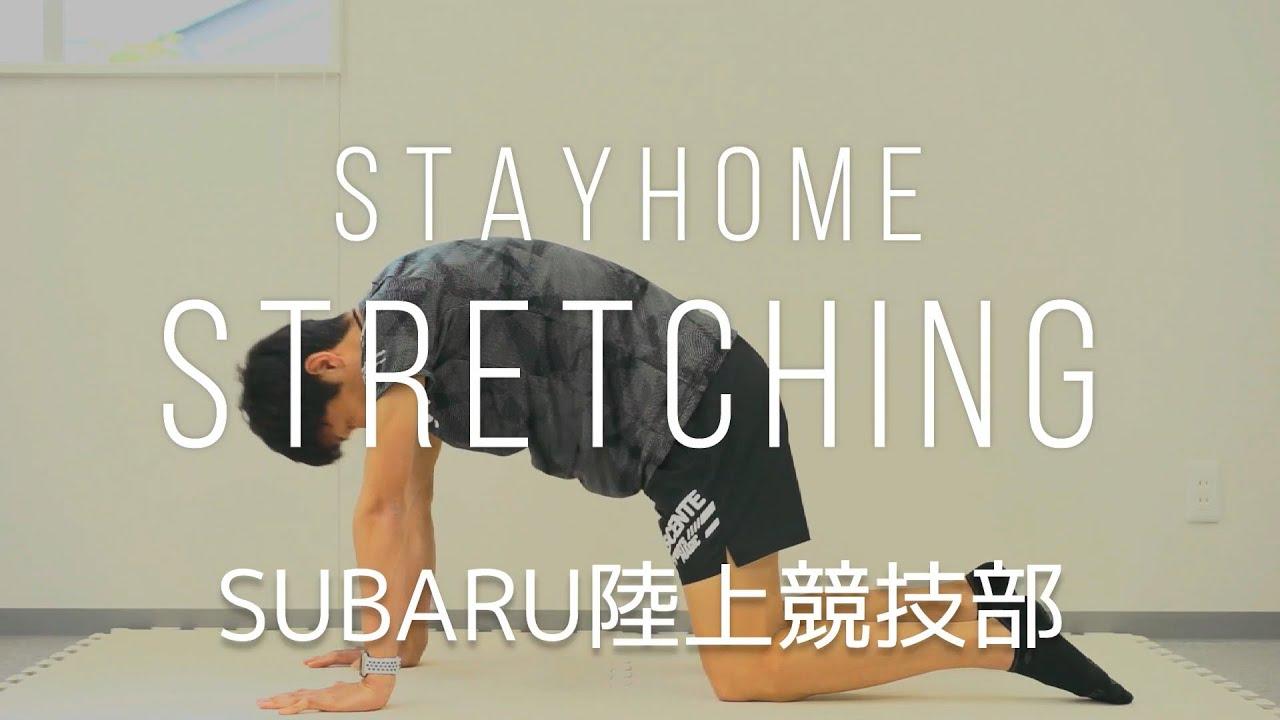 SUBARU陸上競技部「STAY HOME」ストレッチ編