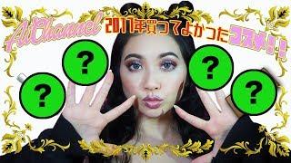 【2017年ベストコスメTOP10】海外コスメからドラックストアコスメまで!!