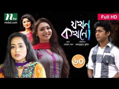 NTV Drama Serial | Jokhon Kokhono | EP 60 | Momo | Prova | Mousumi Hamid | Prasun | Intikhab Dinar