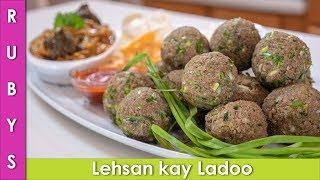 Lehsan ke Ladoo Healthy Bajre kay Ladu Lasan na Ladwa Recipe in Urdu Hindi  - RKK