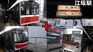 のんびり気ままに鉄道撮影119 大阪市営地下鉄/北大阪急行 江坂駅編 EsakaStation