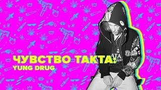 Yung Drug — о туре с FLESH, треках Паши Техника и EP Emergency / Чувство Такта