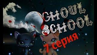 lps ghoul school 7 серия