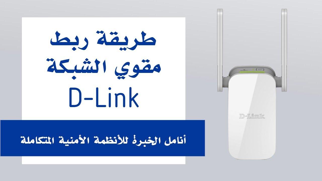 طريقة ربط مقوي الشبكة D Link Youtube