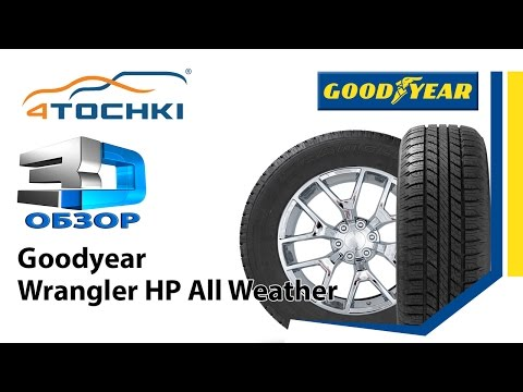 Wrangler HP All Weather