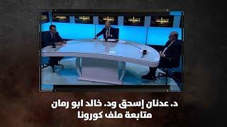 د. عدنان إسحق ود. خالد ابو رمان - متابعة ملف كورونا