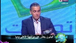 بالفيديو..بايرن ميونيخ يعتذر عن مواجهة الأهلي وديا