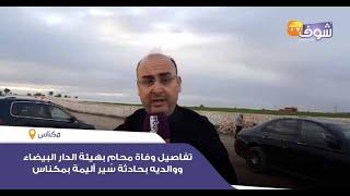 خبر اليوم: تفاصيل وفاة محامٍ بهيئة الدار البيضاء ووالديه بحادثة سير أليمة بمكناس
