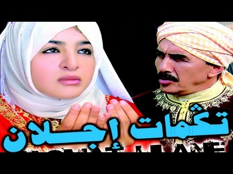 film-complet-|tagmat-ijlan-|jadid-film-tachelhit-tamazight,-فيلم-نشلحيت-,-الفلم-الامازيغي