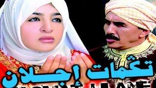 FILM TAGMAT IJLAN | Tachelhit tamazight, souss