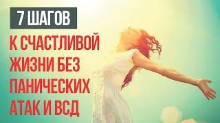 7 Шагов к Счастливой Жизни Без Панических Атак и ВСД   Павел Федоренко