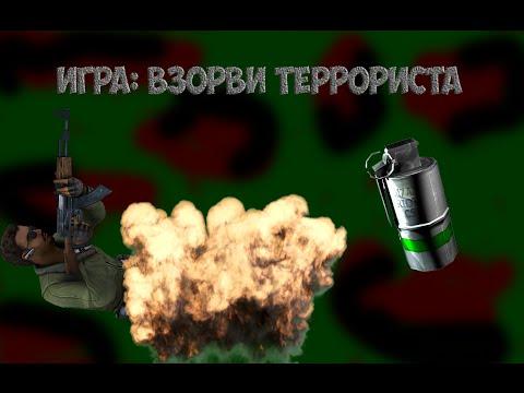 Игра: Взорви террориста