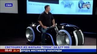 Легендарный светоцикл из фильма «Трон: Наследие» продан в Техасе