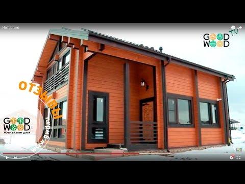Очень уютный деревянный дом по проекту СП-265. Отзывы о Гуд Вуд.