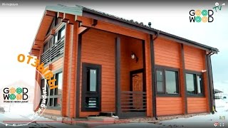 Очень уютный деревянный дом по проекту СП-265. Отзывы о Гуд Вуд.(, 2016-02-10T08:24:35.000Z)