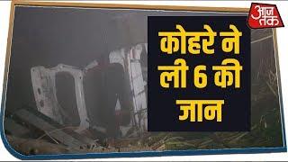 Greater Noida में कोहरे के कारण नहर में गिरी कार, 6 की मौत, 5 लोग घायल