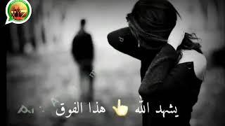 مو مشتاق ميت شوق يشهد الله هذا الفوق