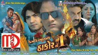 KEM RE BHULIY THAKOR NO. 1(Full Movie) Vikram Thakor |Jagdish Thakor |Mamta Soni |Hiten Kumar