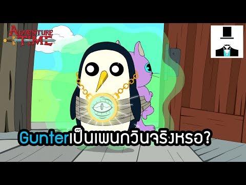 [Adventure Time] Gunterเป็นเพนกวินจริงหรอ?