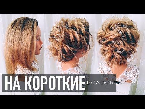 ПРИЧЕСКА на КОРОТКИЕ волосы из ЖГУТОВ. На НОВЫЙ ГОД. Без плойки. Bridal Updo For Short Hair