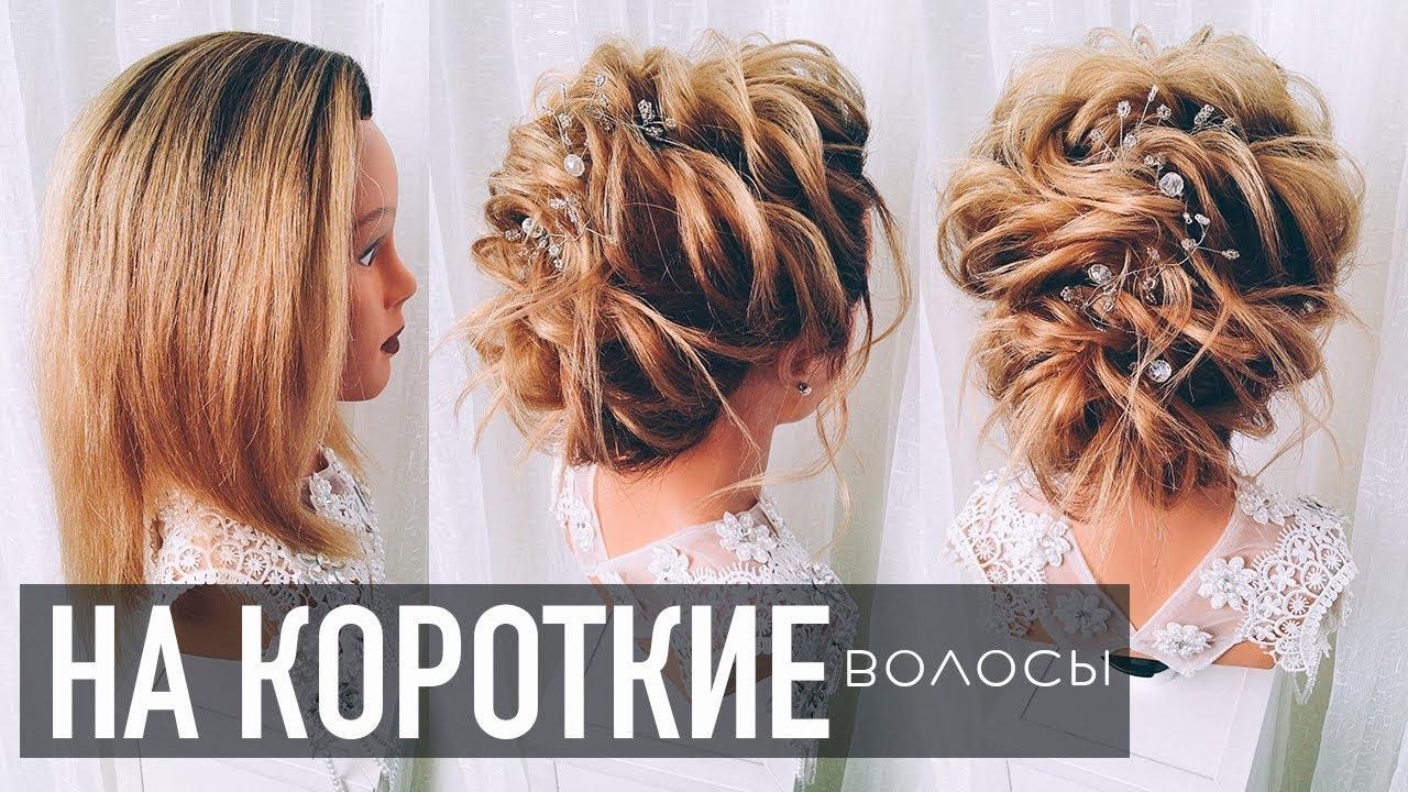 4a10cd8327c ПРИЧЕСКА на КОРОТКИЕ волосы из ЖГУТОВ. На НОВЫЙ ГОД. Без плойки. Bridal  Updo For Short Hair