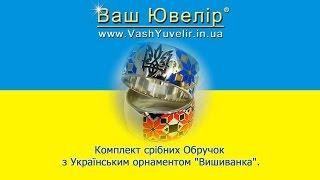 Комплект срібних Обручок з Українським орнаментом