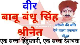Veer Babu Bandhu Singh SHRINET || वीर बाबु बंधू सिंह श्रीनेत || Rajasthan tour | best hindi gk book