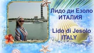 Лидо ди Езоло Италия (Lido di Jesolo Italy)(1 Часть видео