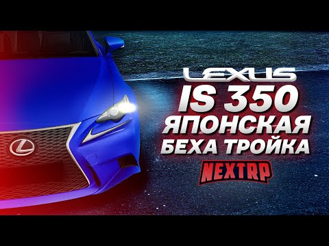 LEXUS IS 350 - ЯПОНСКАЯ БЕХА ТРОЙКА! ПОЛНЫЙ ТЮНИНГ НА 10 ЛЯМОВ! (Next RP)